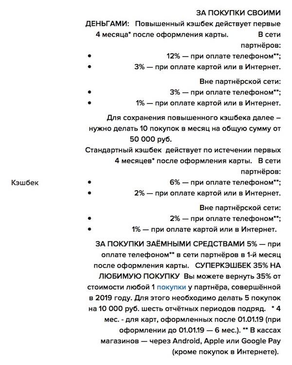 условия по кэшбэку по карте халва в 2019 году