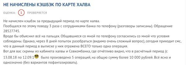 Отзыв о кэшбэке по карте халва с банки..ру