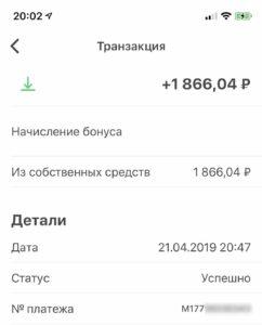 """Мой кэшбэк по карте """"Халва"""" за апрель 2019 г."""