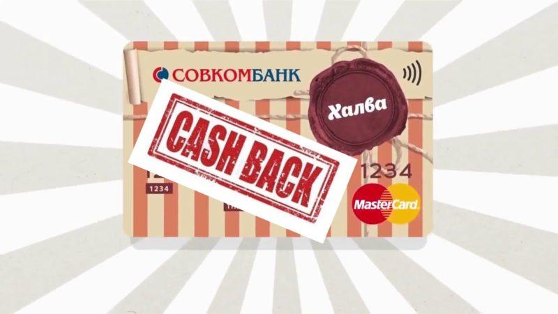Изображение - Оплата коммунальных услуг картой халва halva_cashback_12_6-800x450
