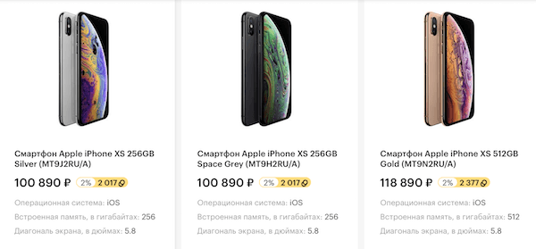 Как купить iPhone X /XS / XS Max / XR с кэшбэком в 5-7%