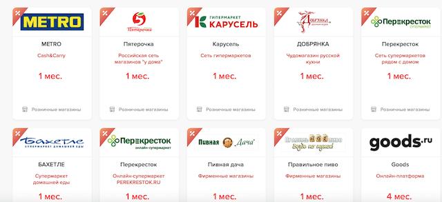 karta halva magaziny partnery prodykty - Встречайте - лучшая карта с кэшбэком и % на остаток-2020!
