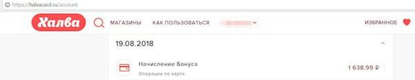 """Получаем кэшбэк 6% и 35% по карте """"Халва"""" - условия + отзывы владельцев!"""