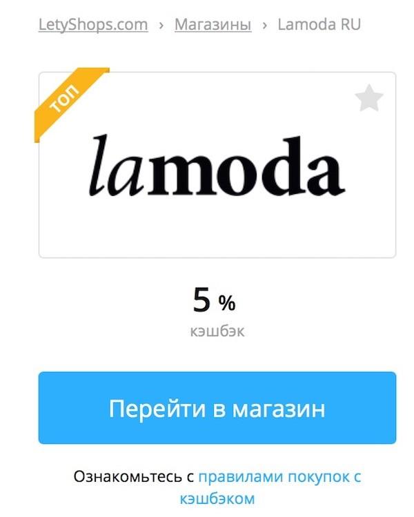 """3 кэшбэка в """"Ламода"""" - где самый большой %?"""