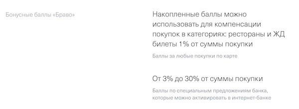 кэшбэк от 3 до 30 процентов по карте тинькофф платинум