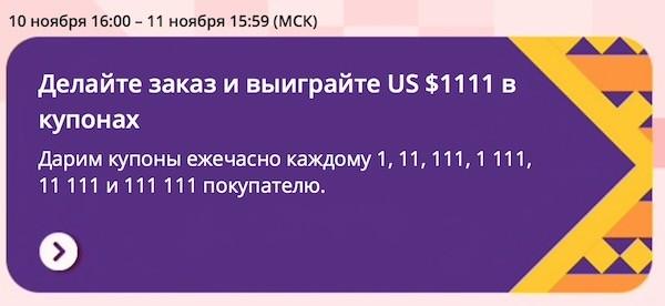 акция: выиграй 1111 usb на распродаже 11.11.2018 от алиэкспресс