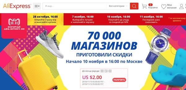 "главная страница распродажи ""11.11"" на Aliexpress"