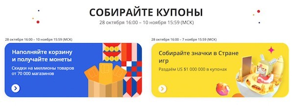 """собирайте купоны на распродажу """"11.11"""" от AliExpress"""