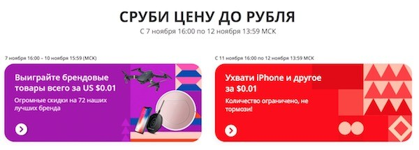 акция Сруби цену до рубля на распродаже 11.11 от алиэкспресс