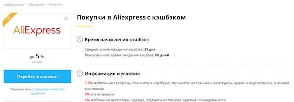 кэшбэк с Aliexpress от сервиса Letyshops