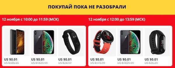 розыгрыш iphone xs на акции Сруби цену до рубля к распродаже 11.11 от алиэкспресс