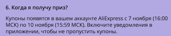 """""""11.11.2018"""" на АлиЭкспресс - 10 способов не остаться в дураках и сэкономить по-максимуму!"""