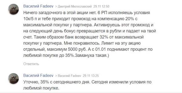 """кэшбэк 35% по карте """"Халва"""""""
