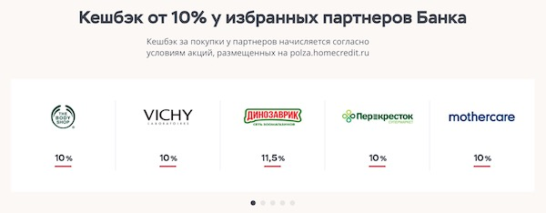 Изображение - Кредитные карты с кэшбеком в этом году polza-cashback-10-percent-1