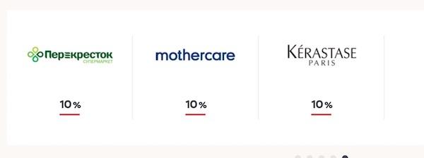 Изображение - Кредитные карты с кэшбеком в этом году polza-cashback-10-percent-5