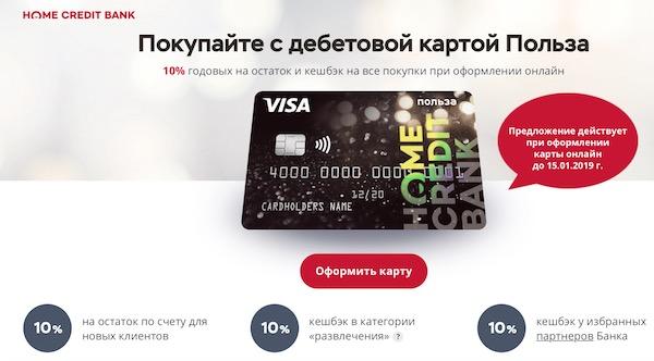 """кэшбэк 10% по карте """"Польза"""""""