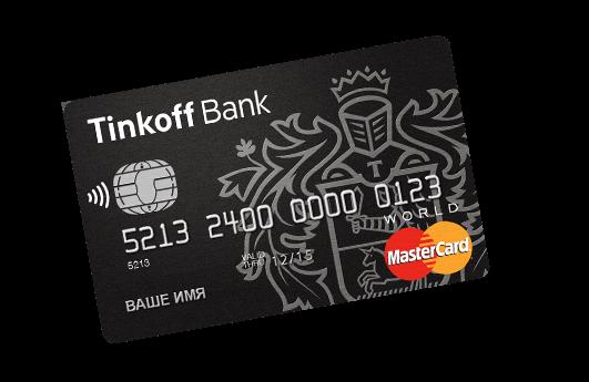 tinkoff black - ТОП-7 лучших карт с кэшбэком в 2021 году
