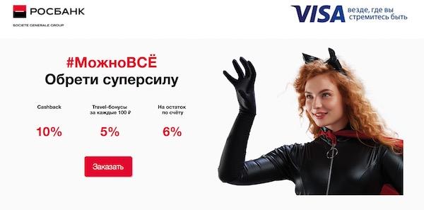 Изображение - Рейтинг кредитных карт с кэшбэком rosbank-mozhnovse-luchshaya-kreditnaya-karta-s-cashback