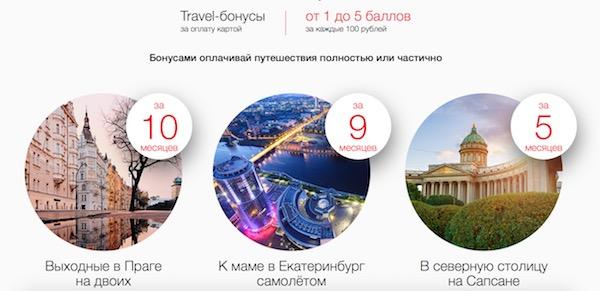 Изображение - Рейтинг кредитных карт с кэшбэком rosbank-mozhnovse-travel-bonysy