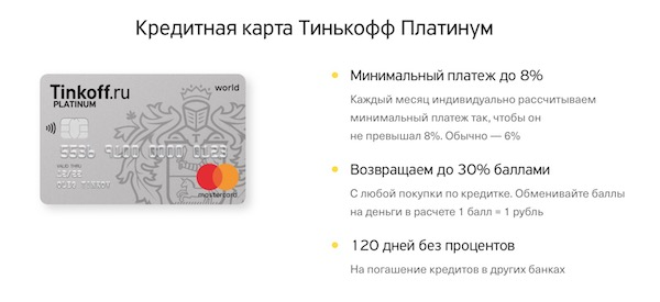 выбираем лучшую кредитную карту с кэшбэком. Претендерт - тинькофф блэк