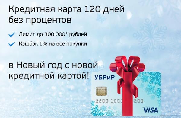 Изображение - Рейтинг кредитных карт с кэшбэком ubrir-luchshaya-kreditnaya-karta-s-keshbekom