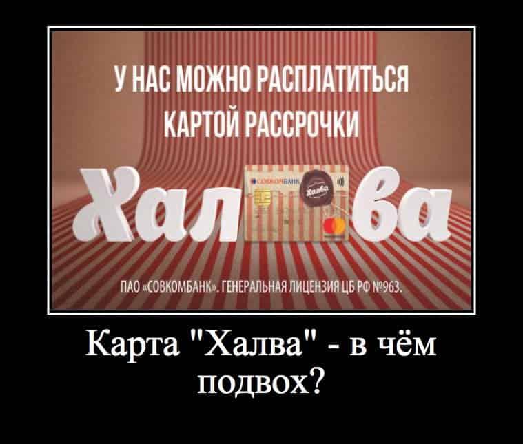 """karta khalva v chem podvokh min - 7 хитрых подвохов по """"Халве"""" - рассказ владельца"""