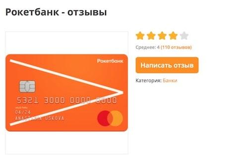 "110 отзывов о ""Рокетбанке"""
