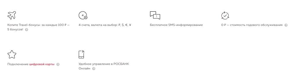 "преимущества по карте ""росбанка"""