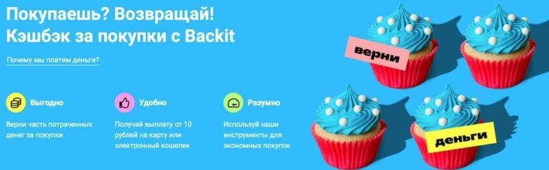 Кэшбэк с АлиЭкспресс от сервиса Backit