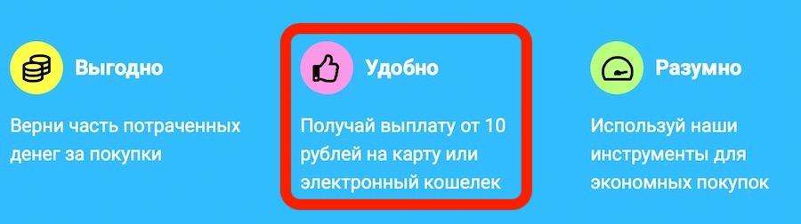 вывод кэшбэка с Backit - от 10 рублей