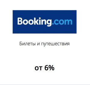 "karta polza cashback magaziny partnery booking 300x282 - Получаем кэшбэк 10% по карте ""Польза"" - все условия + сравнение с конкурентами!"