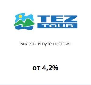 "karta polza cashback magaziny partnery tez tour 300x279 - Получаем кэшбэк 10% по карте ""Польза"" - все условия + сравнение с конкурентами!"