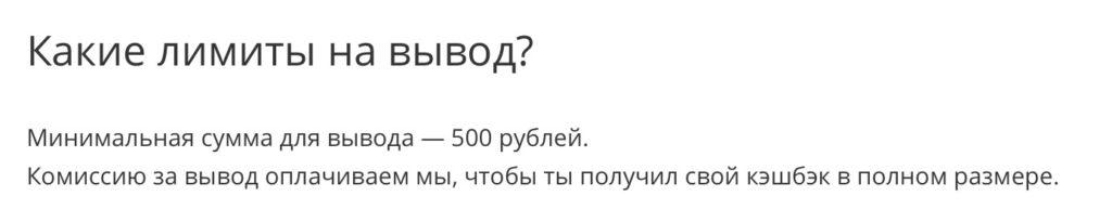 минимальная сумма для вывода с LEtyshops -500 рублей