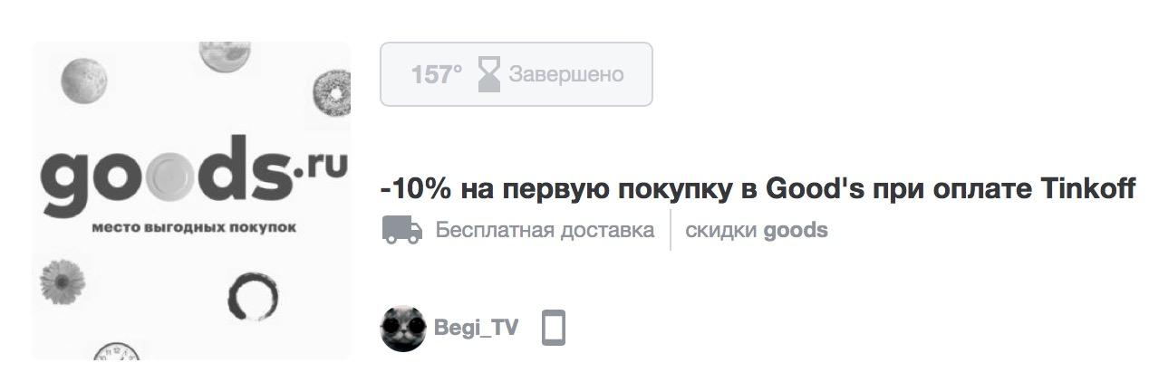 кэшбэк 10% на Goods