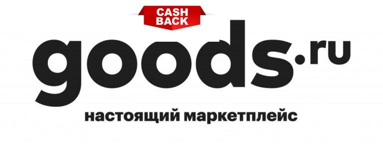 кэшбэк в goods ru