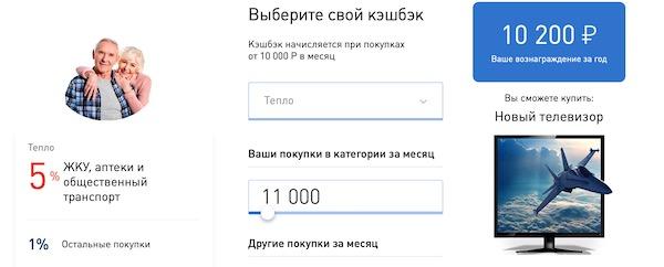 """калькулятор кешбека по карте """"кэшбэк"""" от банка """"восточный"""", 2020 год"""