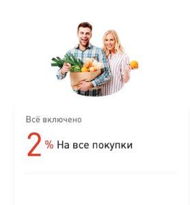 """2% на все покупки по карте """"кэшбэк"""" от банка """"восточный"""" 2020 год"""