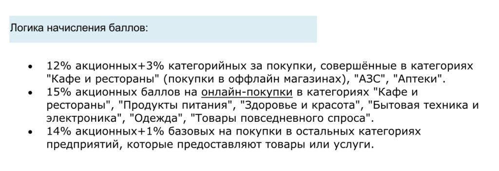 """кэшбэк 15% по карте """"Польза"""""""