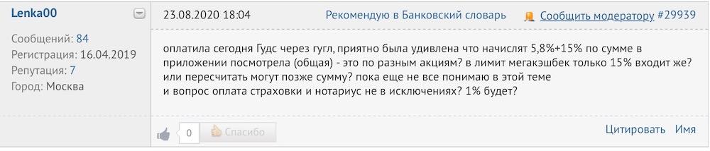 """кэшбэк 15% по карте """"польза"""" - отзыв владельца"""