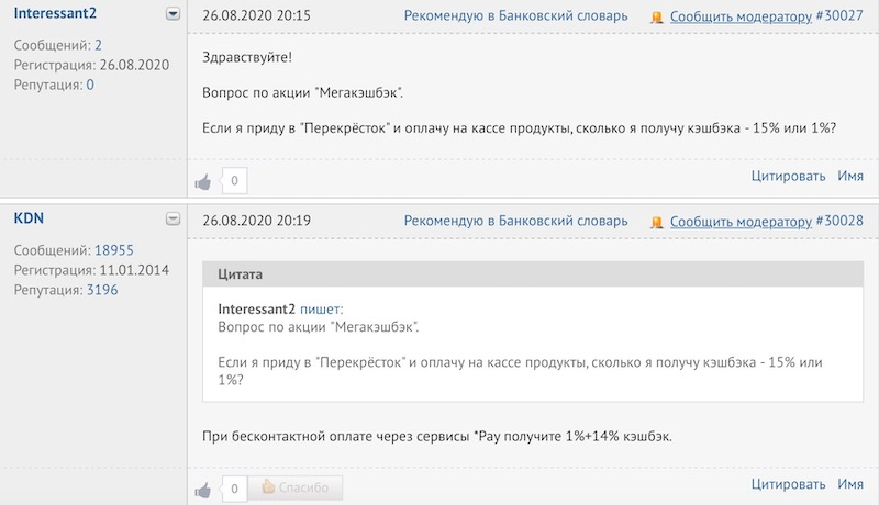 """кэшбэк 15% на продукты по карте """"Польза"""" от банка """"хоум кредит"""""""