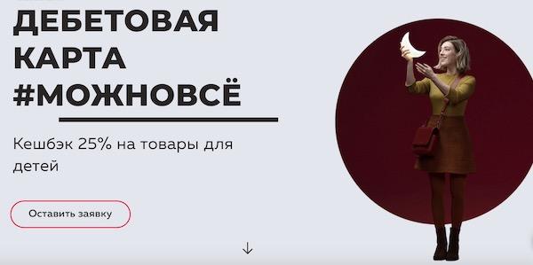 """кэшбэк 25% на детские товары по карте """"МожноВсё"""" от """"Росбанка"""" 2020"""