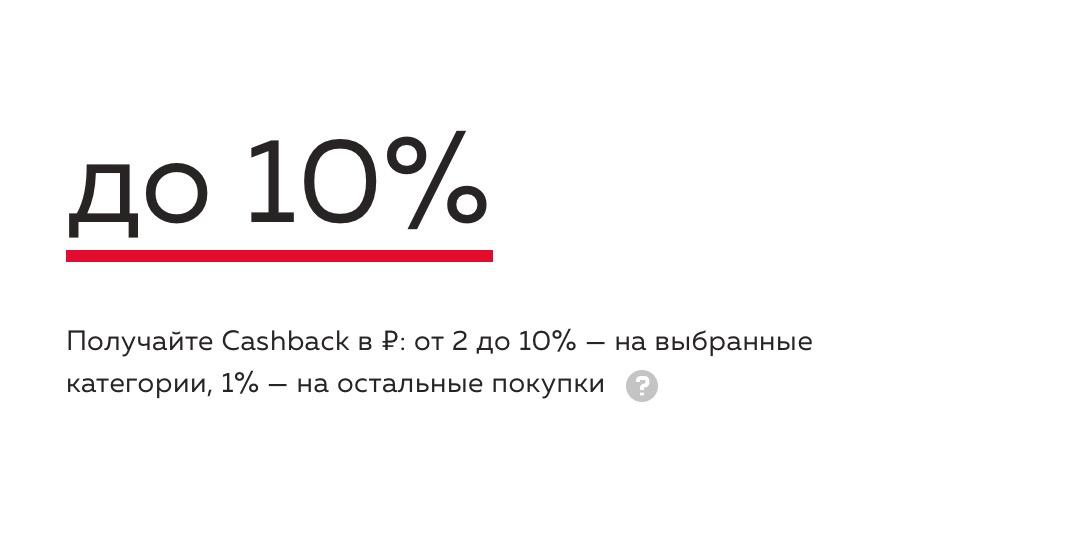 кэшбэк до 10% на одну категорию