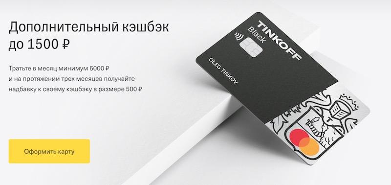 получаем 500 рублей по карте tinkoff black