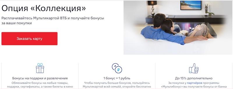 "Опция ""коллекция"" по ""Мультикарте"""
