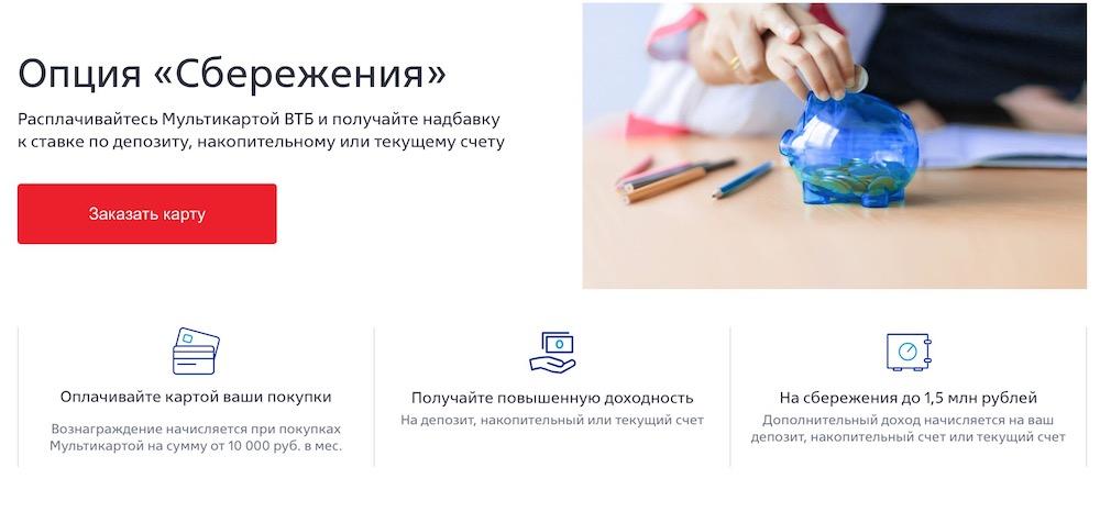 "Опция ""Сбережения"" по ""Мультикарте"" ВТБ"
